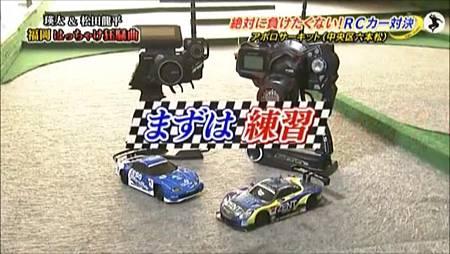 瑛太&松田龍平③ RCカー対決 .mp4_20141028_014406