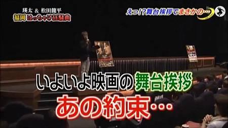 瑛太&松田龍平③ RCカー対決 .mp4_20141028_015330