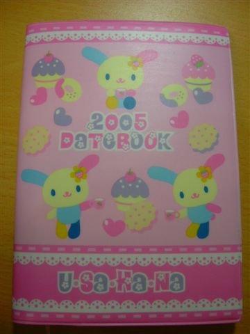 *2005 Datebook*