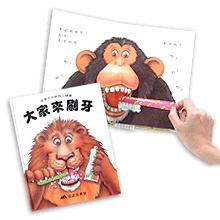 大家來刷牙立體書