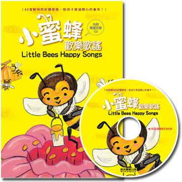 小蜜蜂歡樂歌謠(1書1CD)