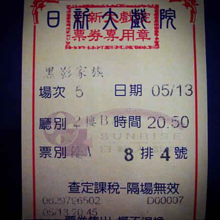 2012-05-18-13-08-11_deco