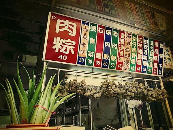 春肉粽 (2)