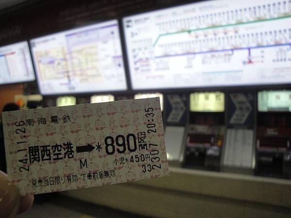 南海電鐵!!準備出發前往大阪旅館落腳嚕~