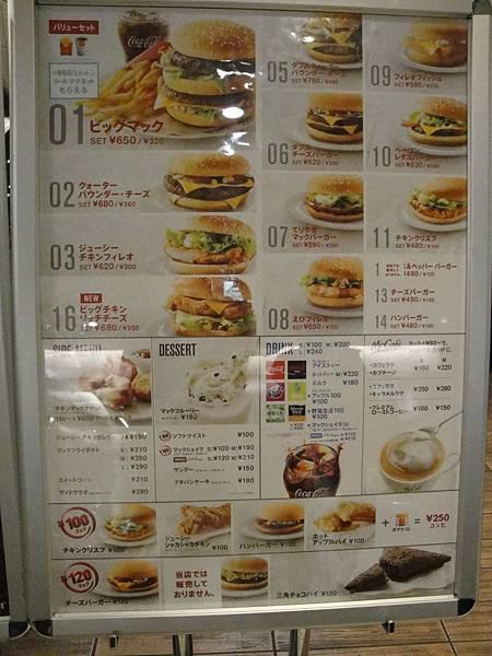 日本的麥當勞啊!!