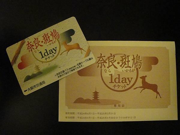 奈良斑鳩一日券