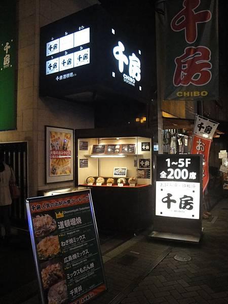 千防大阪燒