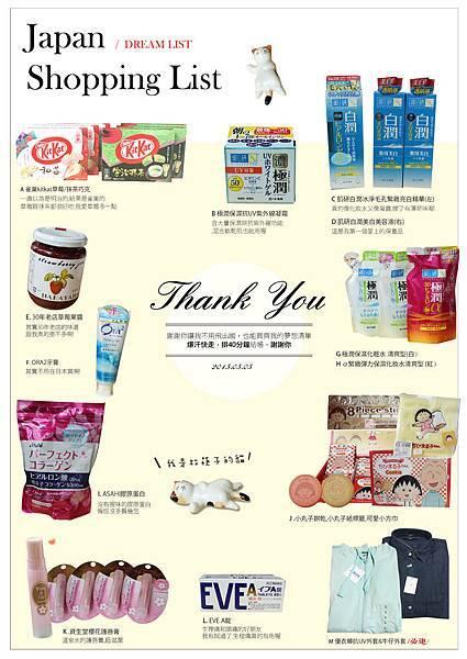 日本禮物.jpg