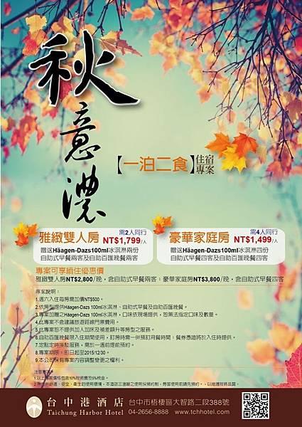 秋意濃一泊二食NEWDM-01.jpg
