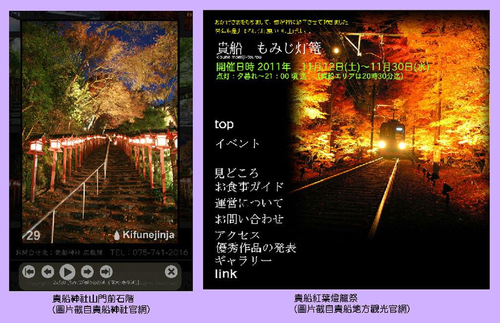 貴船_web.jpg