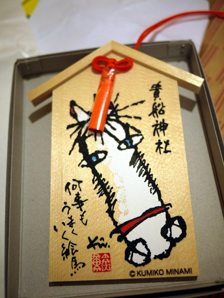 貴船神社白馬繪馬紀念品1.JPG