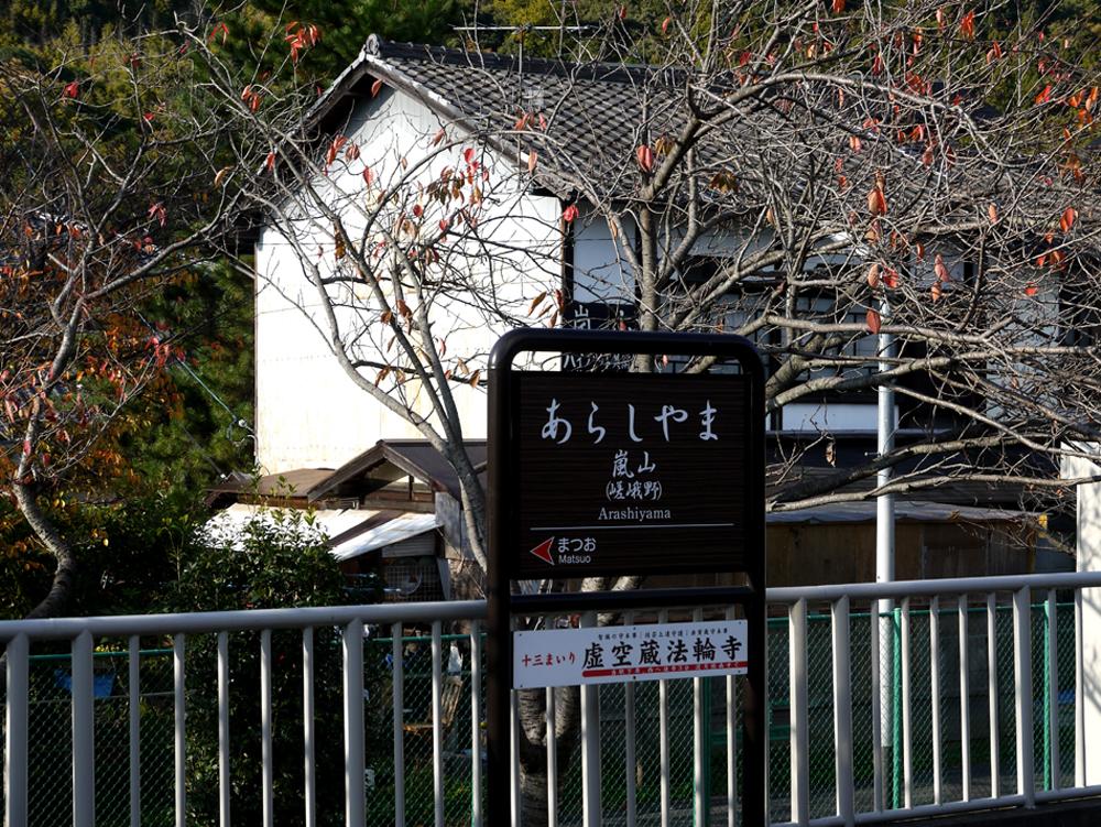 阪急嵐山站