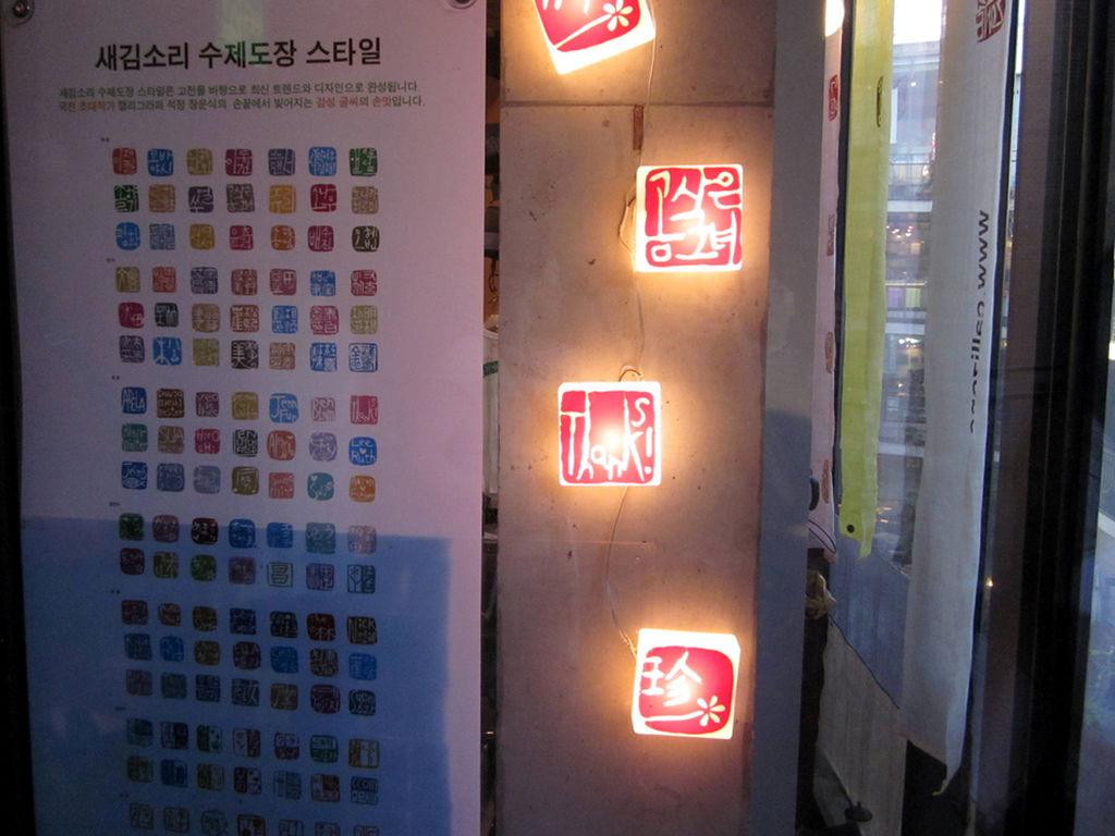 store_stamp