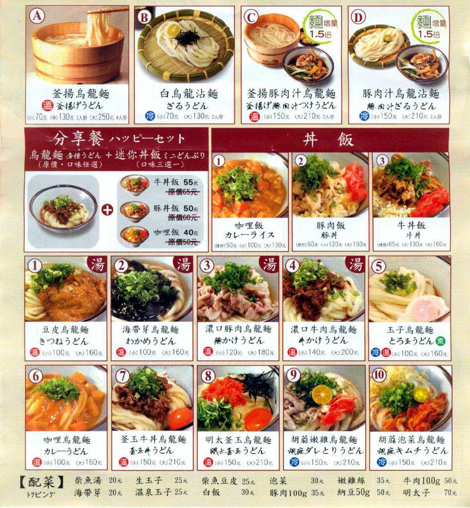 udon_menu