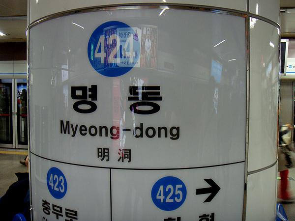subway_sign.jpg