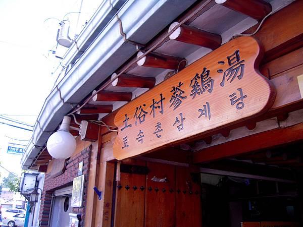 sign_wood.jpg