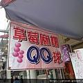 好多人排隊的草莓QQ