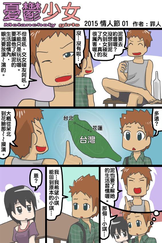 2015情人節01