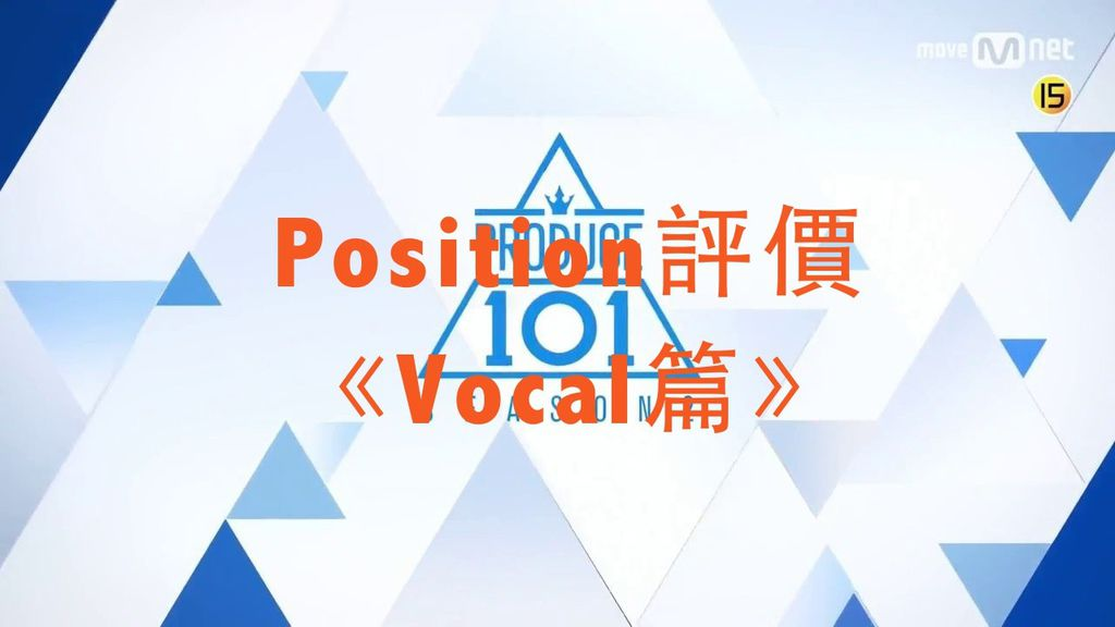produce101vocal.jpg