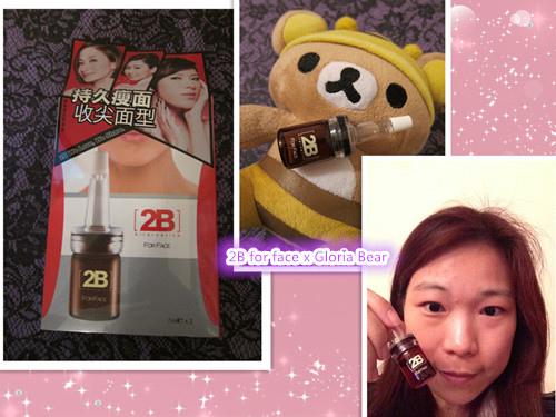 ★ (試用) 方便易用的 2B For Face 專業瘦面精華 - 2B Alternative