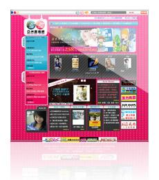 亞洲電台網頁設計案例
