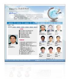 華夏資管系-網頁設計案例
