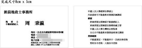 新晨地政士事務所_轉曲線-對稿用