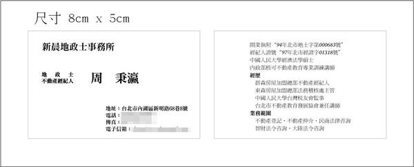 新晨地政士事務所-對稿2