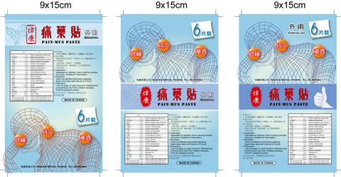新加坡-痛要貼貼紙設計-重新排版