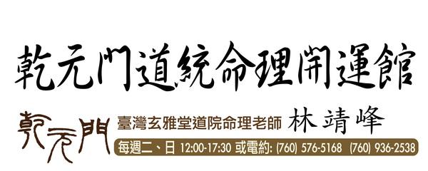 張虔瑋-林清峰油畫布版一.