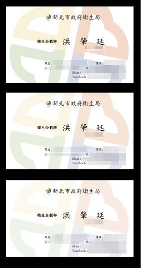 洪肇廷名片對稿5