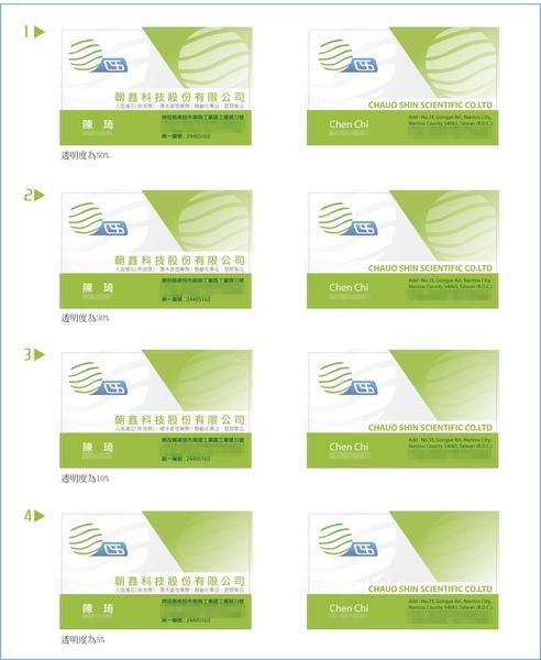 朝鑫科技名片對稿2