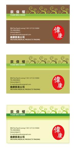 新加坡-偉康貿易公司-名片對稿