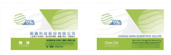 朝鑫科技名片印刷廠對稿