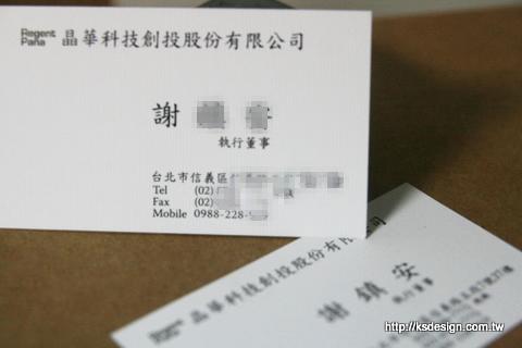 01-商務名片製作.簡單快速又大方.jpg
