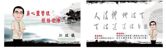 江政儀名片-完稿-轉-萊妮紙雙面三盒