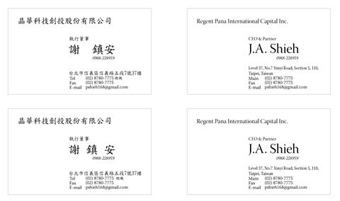 03-首先做了兩種樣式的商務名片給客戶看.主要差別在於英文字體的不同.jpg