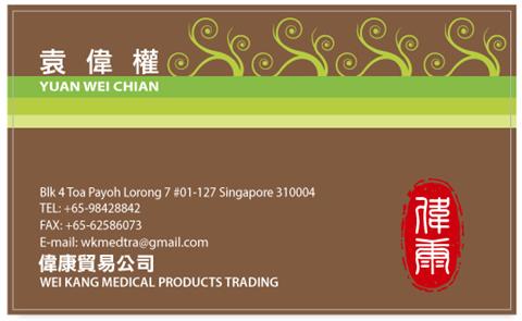 新加坡-偉康貿易公司-名片製作-完稿