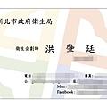 洪肇廷名片-對稿