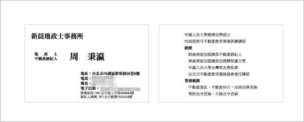 新晨地政士事務所-對稿4