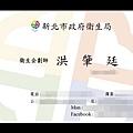 洪肇廷名片對稿7