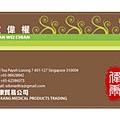 新加坡-偉康貿易公司-名片製作