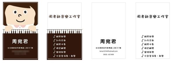 台北周宛君音樂老師完稿.jpg