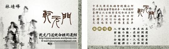 名片工房張虔瑋-0939157625-水彩紙雙面印刷-十盒-林清峰.