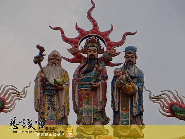 士林慈諴宮