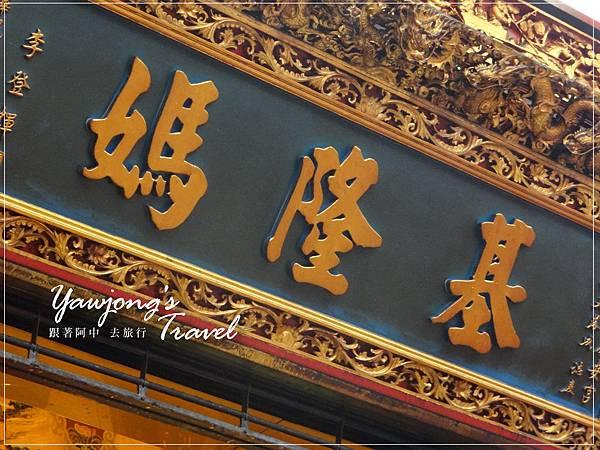 基隆慶安宮