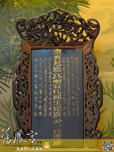 屏東慈鳳宮