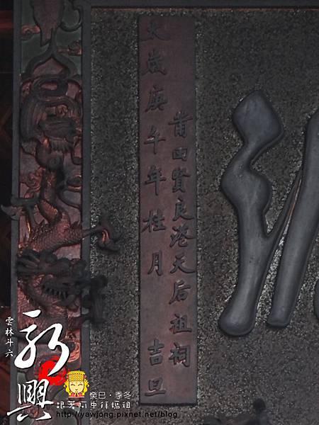 斗六新興宮