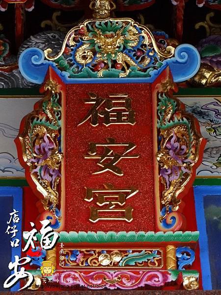 白河福安宮