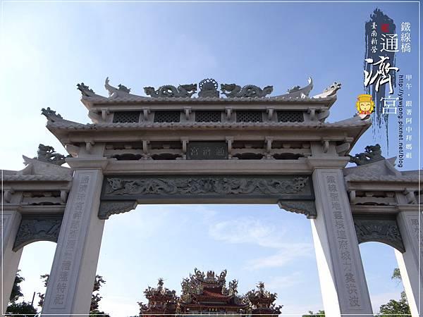 新營鐵線橋通濟宮(新)